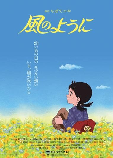 постер аниме Kaze no You ni