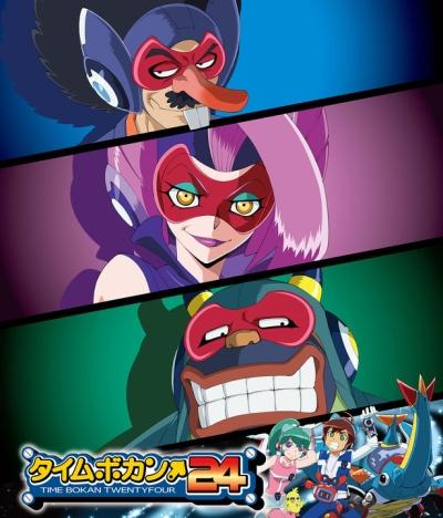 постер аниме Time Bokan 24