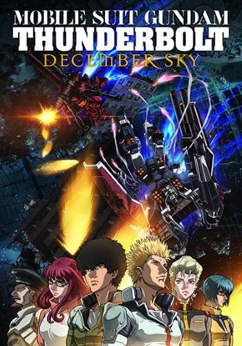 постер аниме Мобильный воин Гандам: Грозовой сектор (фильм первый)