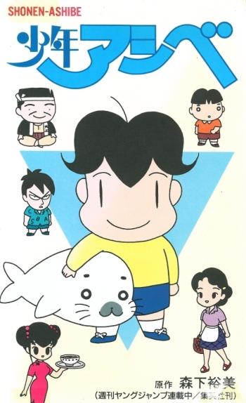 постер аниме Мальчик Асибэ OVA