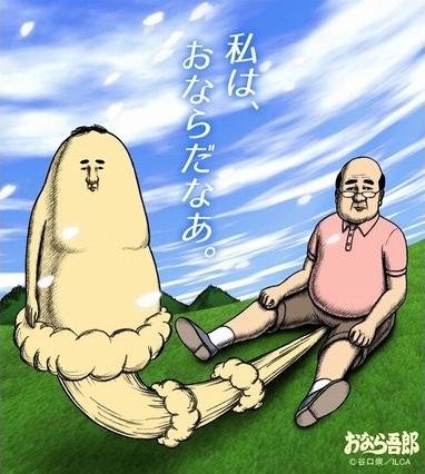 постер аниме Onara Gorou