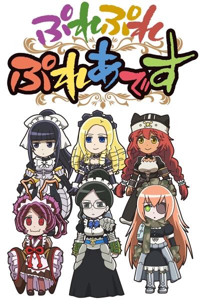 постер аниме Повелитель: Пле-пле-плеяды