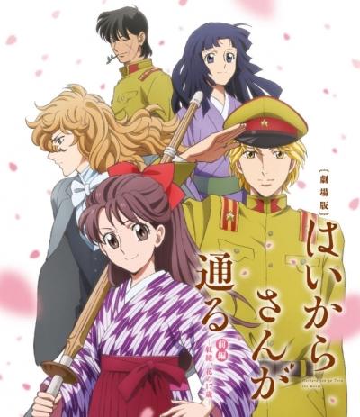 постер аниме Современная девушка (фильм первый)