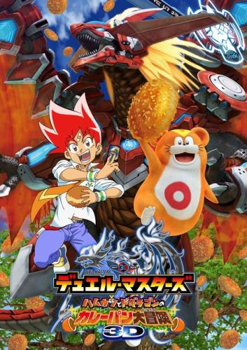 постер аниме Duel Masters: Hamukatsu to Dogiragon no Curry-pan Daibouken