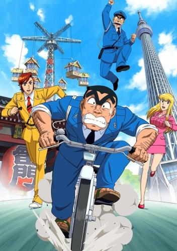 постер аниме Kochira Katsushikaku Kameari Kouenmae Hashutsujo: The Final - Ryoutsu Kakichi Saigo no Hi