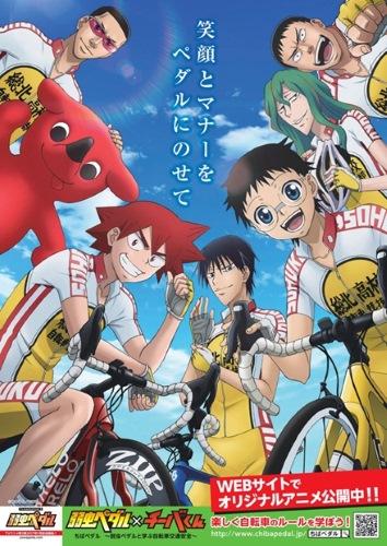 постер аниме Chiba Pedal: Yowamushi Pedal to Manabu Jitensha Koutsuuanzen