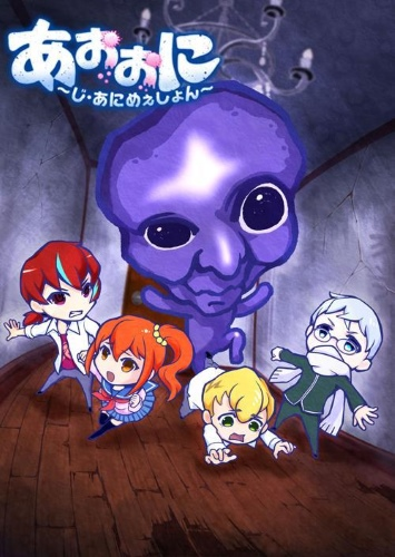 Ao Oni: the Animation — трейлер