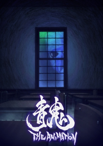 Смотреть Синий демон (фильм) онлайн