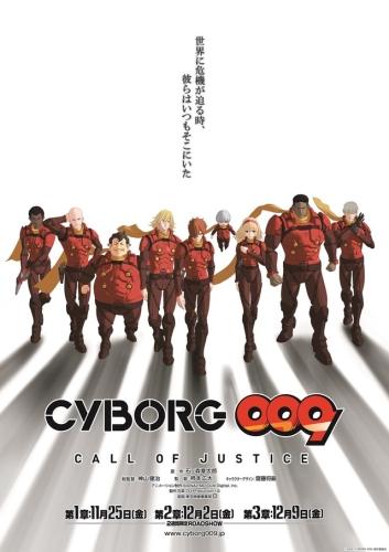 постер аниме Киборг 009. Зов правосудия
