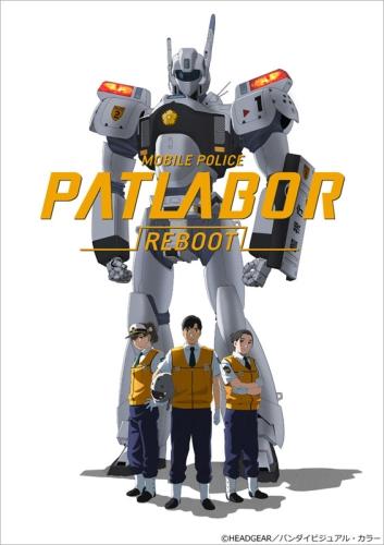 постер аниме Kidou Keisatsu Patlabor Reboot