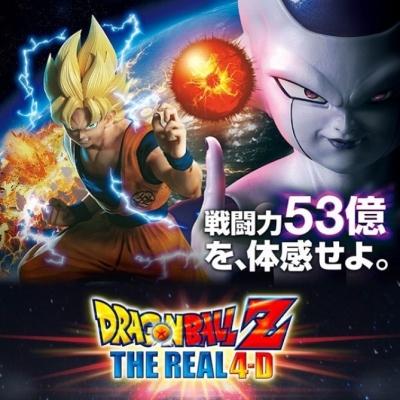 постер аниме Dragon Ball Z: The Real 4-D