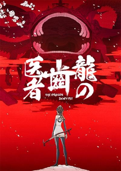 постер аниме Драконий зубной