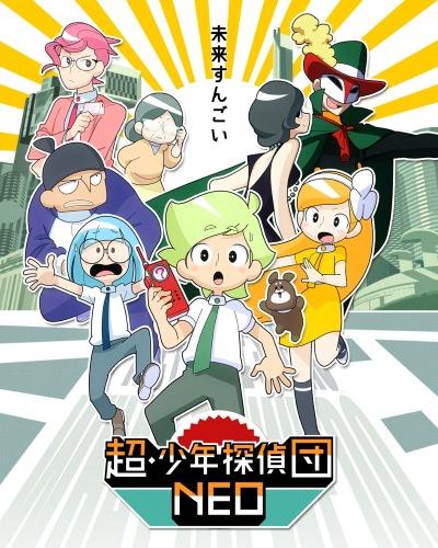 постер аниме Chou Shounen Tanteidan Neo