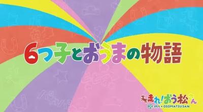 постер аниме Mutsugo to Ouma no Monogatari