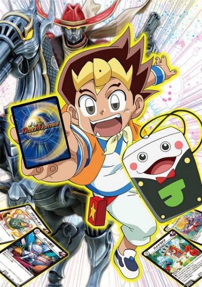 постер аниме Duel Masters (2017)