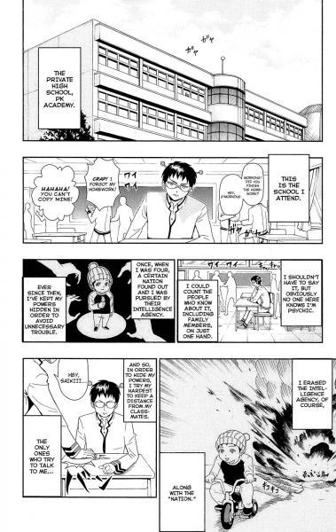Ох уж этот экстрасенс Сайки Кусуо!
