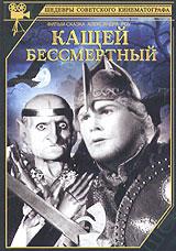 Кащей Бессмертный , 1944 , русский