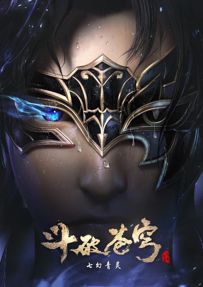 Расколотая битвой синева небес 4 / Battle Through The Heavens 4 / Doupo Cangqiong 4 / Dou Po Cangqiong 4 (2021)