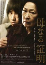 «Мама Дорогая Википедия Фильм» — 2002
